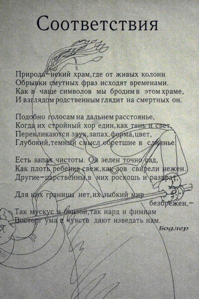 Центральный плакат в Соответствиях Андрея Майорова